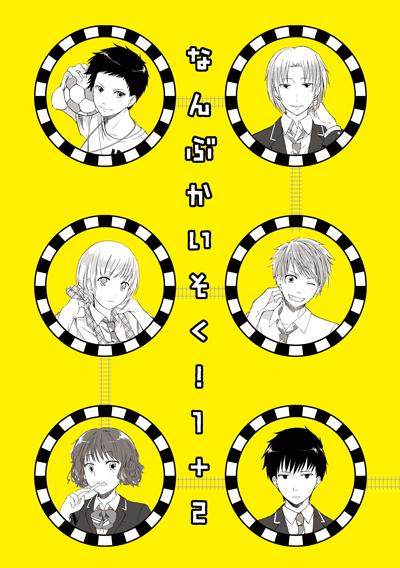 n_kaisoku12